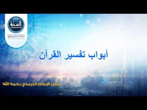 أبواب تفسير القرآن