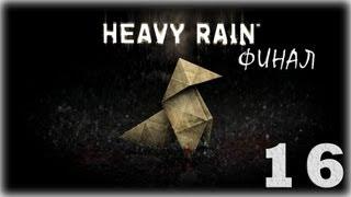 Heavy Rain. Серия 16 - Финал.