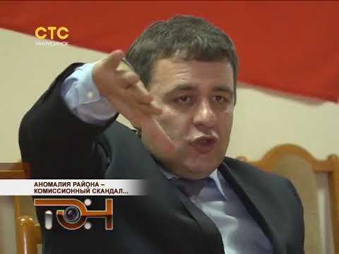 Аномалия района – комиссионный скандал...