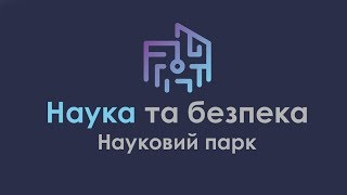 Науковий парк «Наука та Безпека» ХНУВС