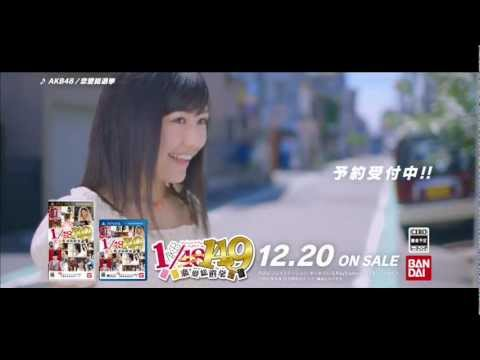 「AKB1/149 恋愛総選挙」TV CM映像 渡辺麻友ver. / AKB48 [公式]