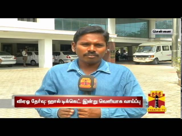 Hall Tickets for VAO Exams may get issued today - Thanthi TV