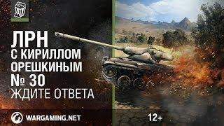 Эпизод № 30 - World of Tanks / Лучшие реплеи недели