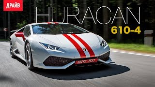Lamborghini Huracan 610-4 тест-драйв с Михаилом Петровским. Видео Тесты Драйв Ру.