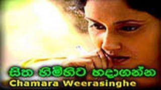 Sitha Himihita Hadaganna (Chamara Weerasinghe) Sinhala Song