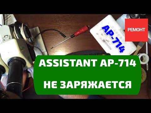 Ремонт Assistant AP-714 не заряжается (решено)