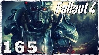 Fallout 4. #165: Да что там происходит!??