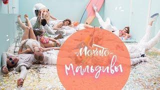 Мохито - Мальдивы Скачать клип, смотреть клип, скачать песню