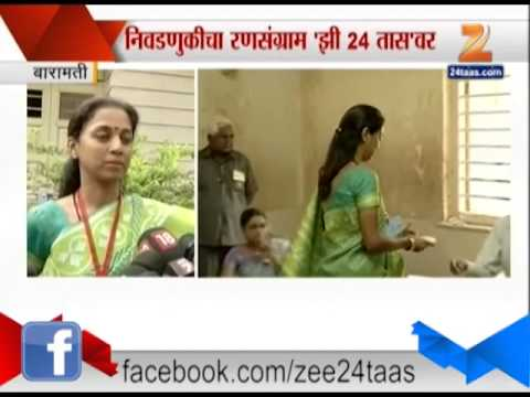 ZEE24TAAS : Baramati Supriya Sule Reaction After Voting