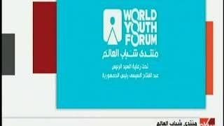 ورش عمل تحضيرية لمنتدى شباب العالم تنطلق