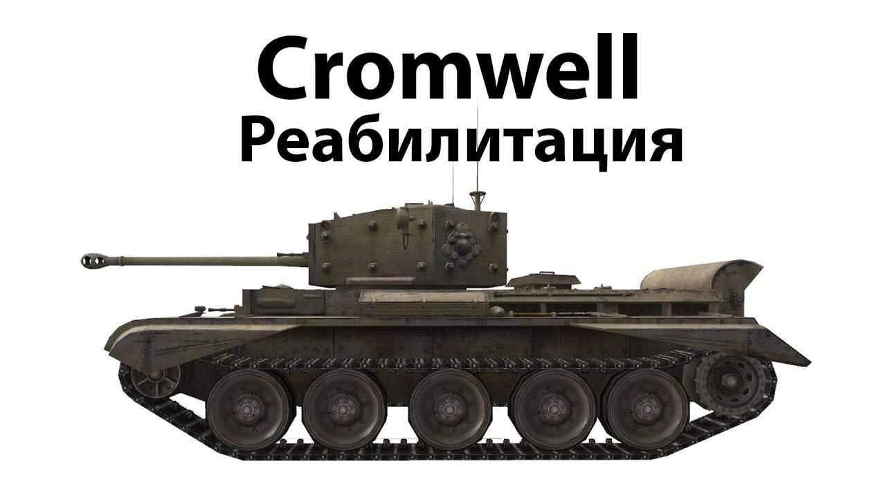 Cromwell - Реабилитация
