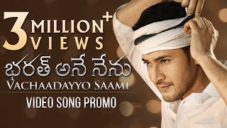 Vachaadayyo Saami Video Song Promo - Bharat Ane Nenu
