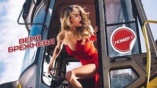 Превью из музыкального клипа Вера Брежнева - Номер 1