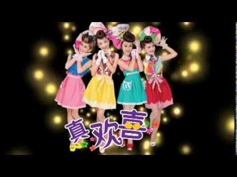 M-GIRLS 真欢喜2014 贺岁专辑 预购配套优惠