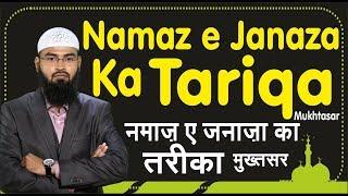 Namaz E Janaza Ka Tariqa Mukhtasar In Short By Adv