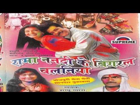 Tohare Karnwa Ke Panwa    Bhojpuri hot songs 2015 new    Shambhu Vyas, Bijali Rani