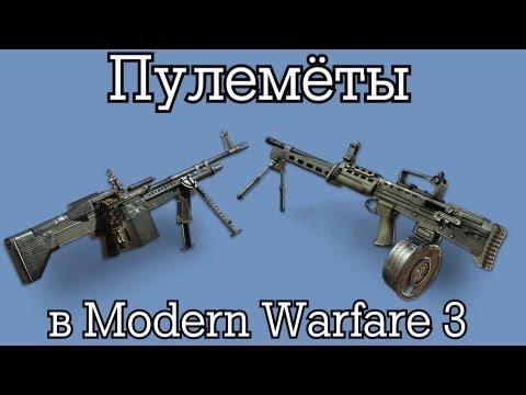 Пулемёты в Modern Warfare 3!