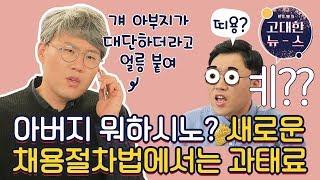고대한뉴스<2019 달라진 채용절차법>