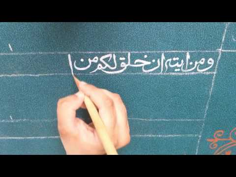 Writing Arabic Calligraphy on Canvas using Qalam | Timelapse