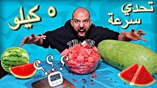 ٥ كيلو من البطيخ تحدي سرعة || Speed Challenge 5Kg of Watermelon