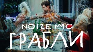 Noize MC – Грабли Скачать клип, смотреть клип, скачать песню