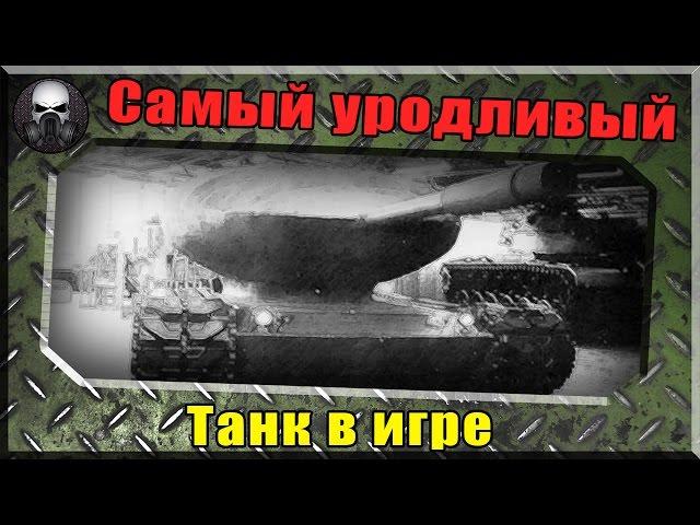 Самый уродливый танк в игре и мое личное оскорблен