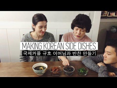 VLOG: Making Korean Side Dishes (자막)국제커플 '어머님과 드디어 반찬을 만들어보았어요!'