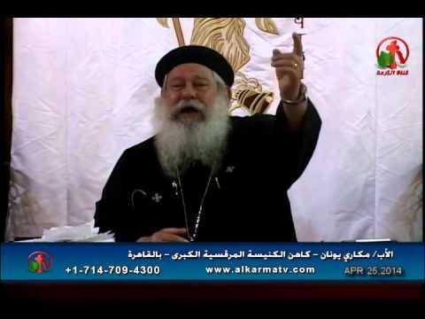 العظة الأسبوعية للأب مكاري يونان 25 أبريل 2014