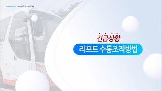 휠체어 탑승가능 버스의 운전자 교육영상 - 리프트 수동조작 방법