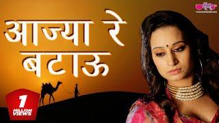 Aajya Re Batau Latest Rajasthani Video Songs