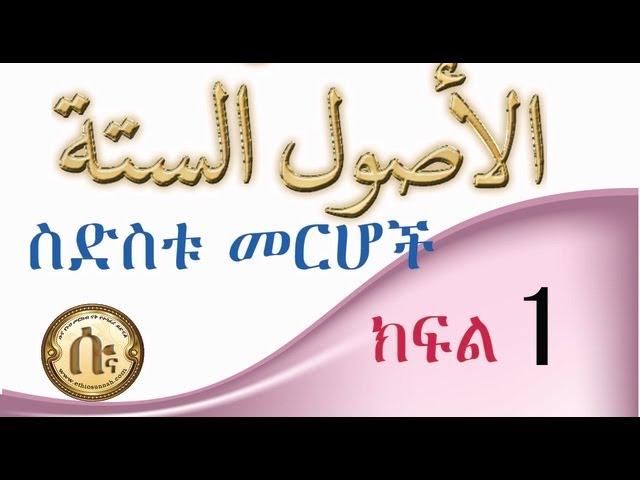 EthioSunnah.com ~ ስድስቱ መርሆች UsuluSitah 01