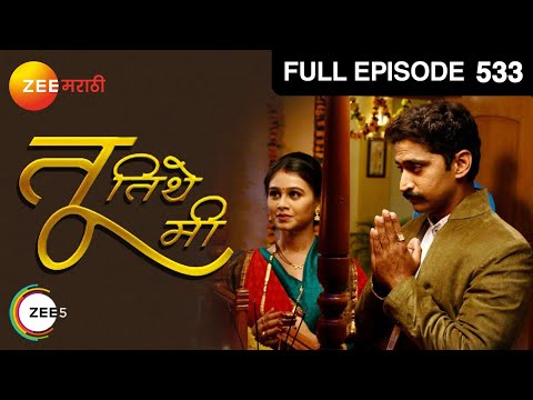 Tu Tithe Mi Episode 532 - December 10, 2013