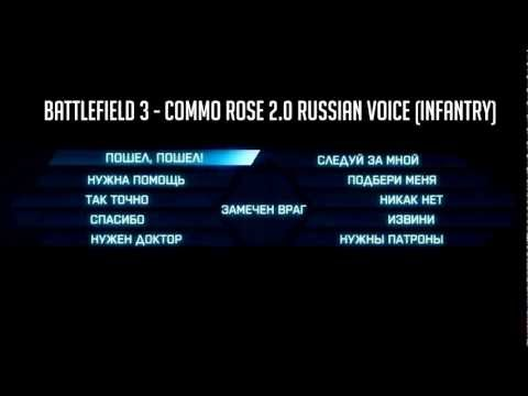 Battlefield 3 - Commo Rose 2.0 Russian Voice (Infantry)