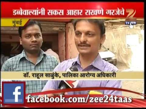 ZEE24TAAS : Special Health Pragramme for Mumbai Dabbewale