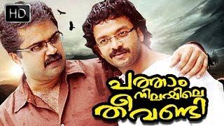 Malayalam Full Movie Patham Nilayile Theevandi Watch