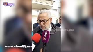 بنكيران يُفسر.. ها علاش مكملتش المفاوضات مع أخنوش من بعد دخول المغرب للإتحاد الافريقي   خارج البلاطو