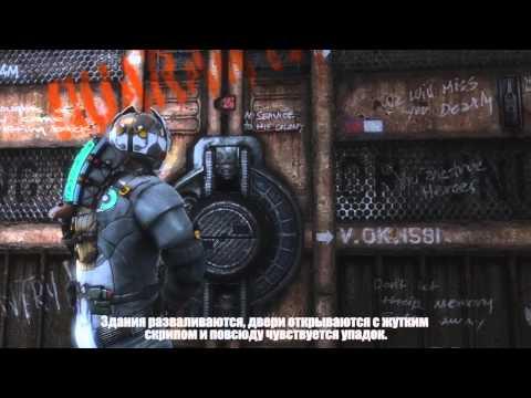 Dead Space - Путешествие сквозь ужас (полное собрание)