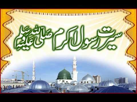 Seerah of Prophet Muhammad PBUH (Urdu) Part 01