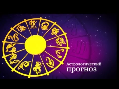 Гороскоп «Знаки Зодиаки» на 13 сентября (видео)