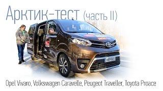 Зимний тест микроавтобусов, вторая серия. Opel, Peugeot, Toyota и Volkswagen. Тесты АвтоРЕВЮ.