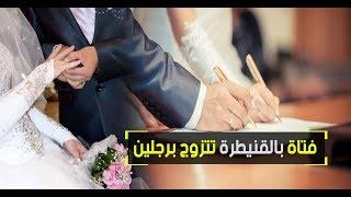 بالفيديو..فتاة بالقنيطرة تتزوج برجلين في نفس الوقت   |   شوف الصحافة