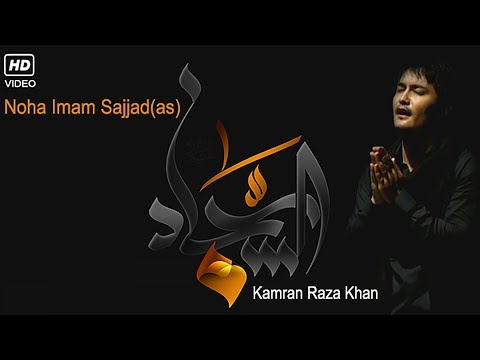 Noha: Ajr E Risalat | Kamran Raza Khan | HD1080p