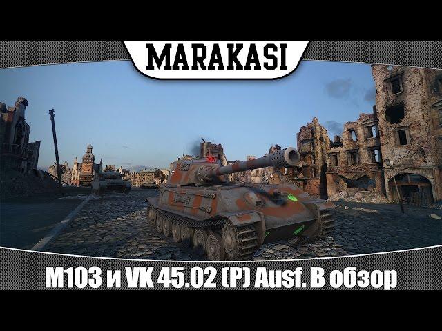 Гайд по танкам VK 45.02 (P) Ausf. B, М103 от Marakasi wot в WoT (0.9.3)
