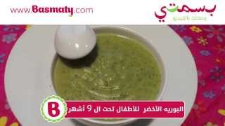 البوريه الأخضر  للأطفال تحت ال 9 أشهر : وصفة من بسمتي - www.basmaty.com