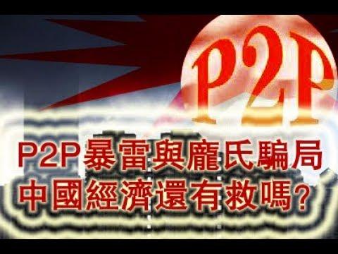 P2P暴雷与庞氏骗局 中国经济还有救吗