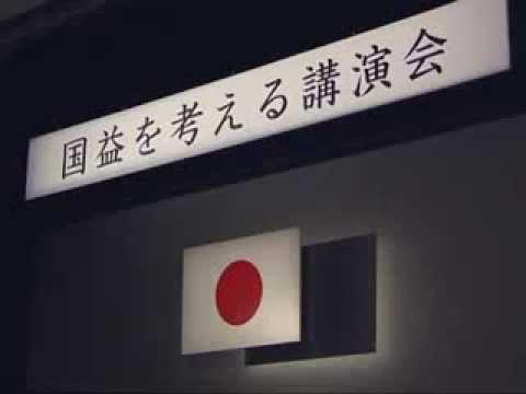 青山繁晴 - 国益を考える講演会