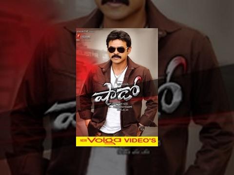 Dohchay Full Movie Telugu DVDRip Watch Online