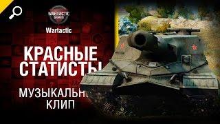 Красные статисты - музыкальный клип от Студия ГРЕК и Wartactic