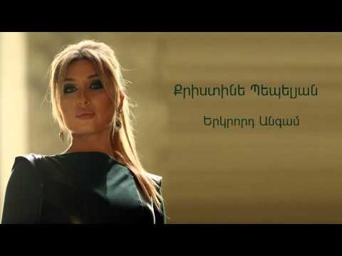 Christine Pepelyan - Erkrord Angam // Audio //