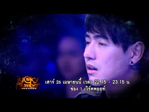 ย้อนหลัง Lucky number เลขอวดชีวิต 26 เม.ย. 57 Teaser